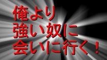シーズン4暴れ締め生放送サムネ