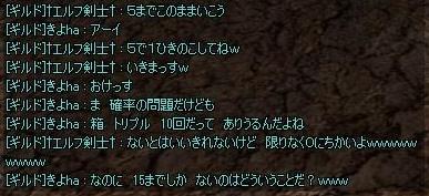 10月1日 ID中のチャット