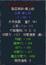 10月8日 鍛錬イベ2 いがぐり丸3 烈火いがぐり丸