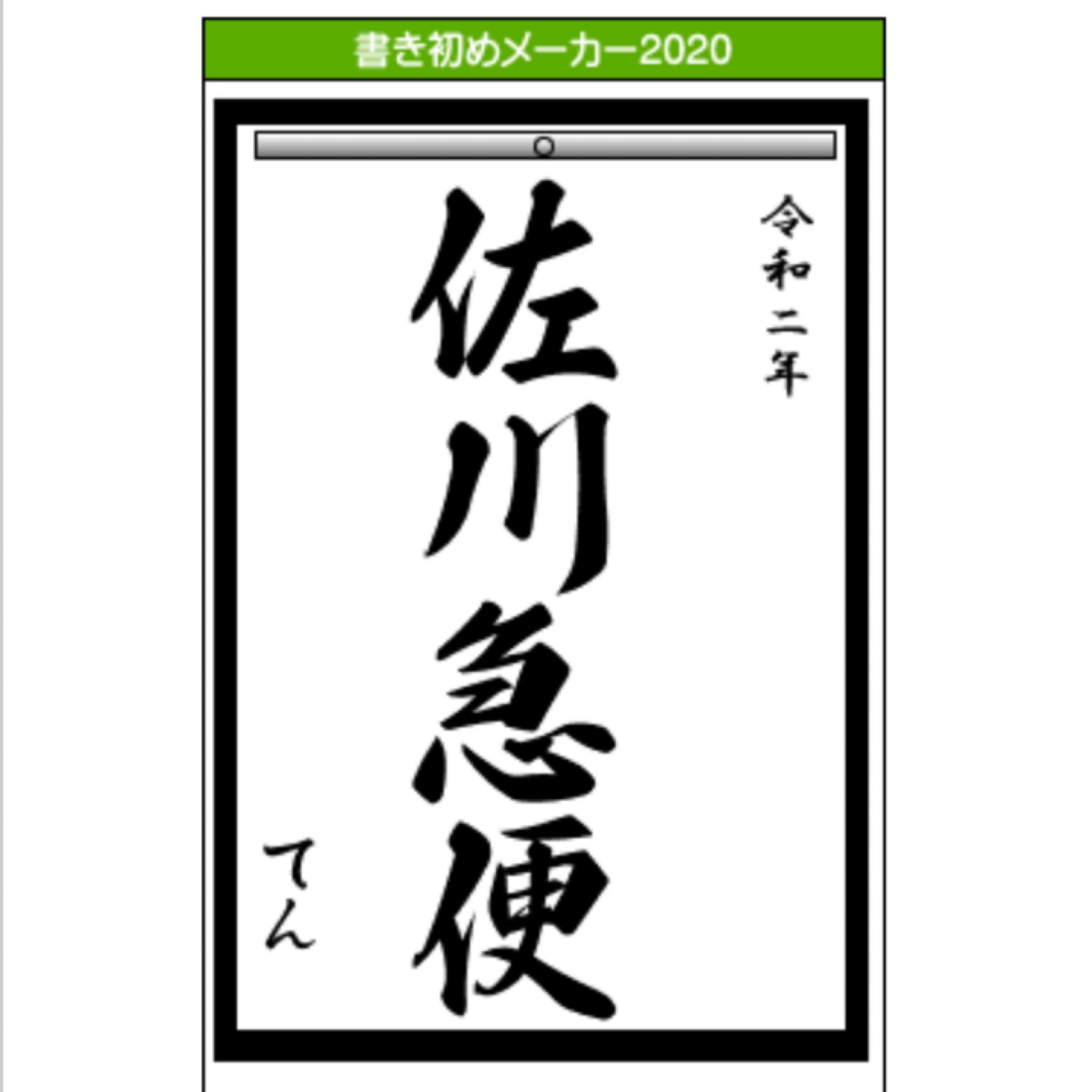 202001021908564b1.jpeg