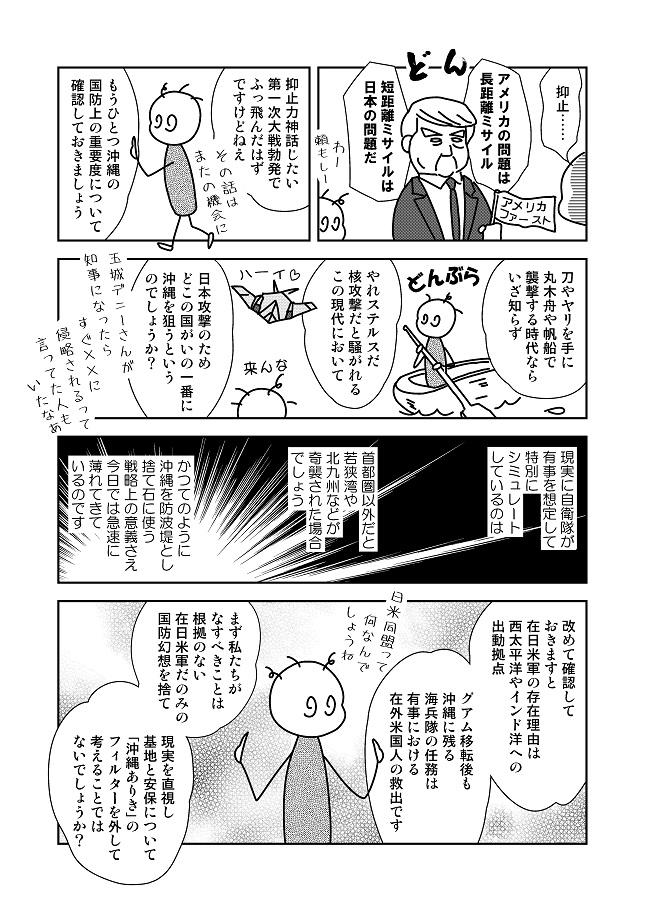 T通信社民版_240004