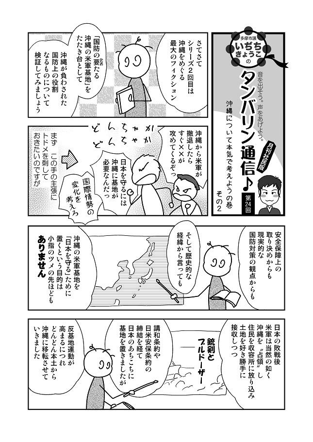 T通信社民版_240001