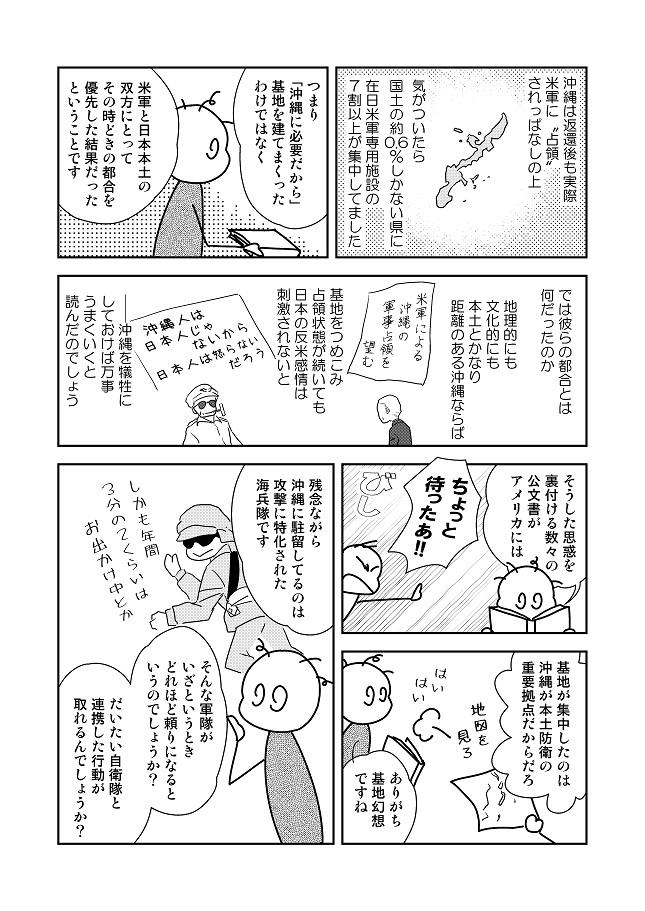 T通信社民版_240002