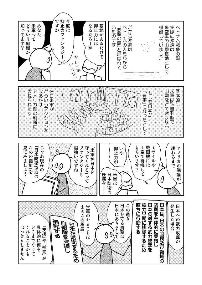 T通信社民版_240003