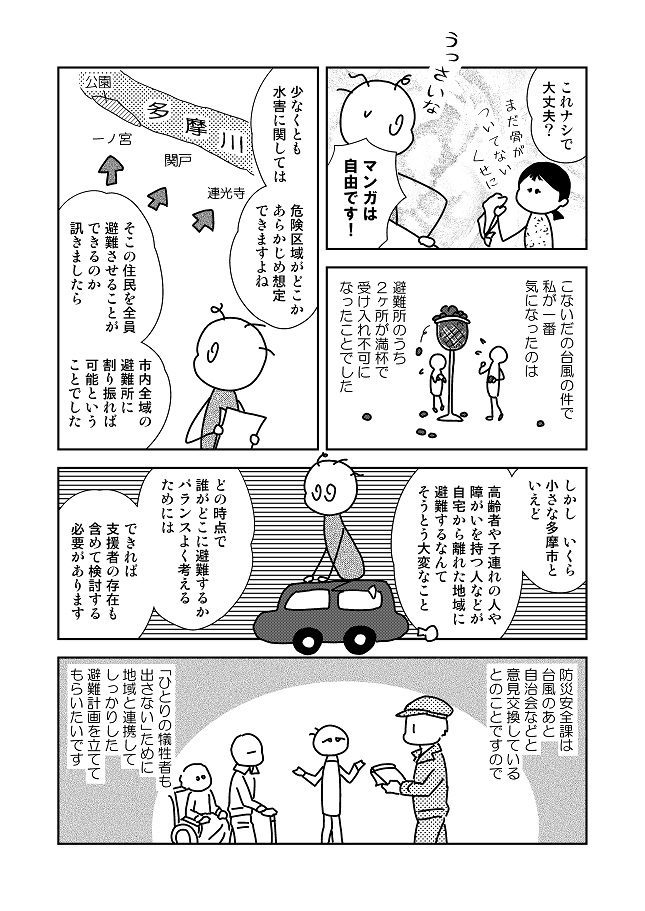 T通信53_1912250002