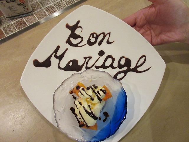 IMG_0462フランス語で良い結婚という意味のメッセージを添えてアイスをサービスして貰いました