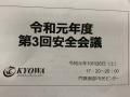 令和元年第3回安全会議①_191122_0011