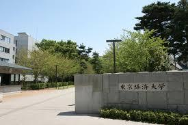2019年10月会報東京経済大学2