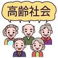 5月会報高齢化社会1