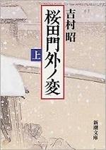 2019年12月会報桜田門外ノ変