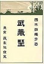 2020年1月会報独歩の武蔵野