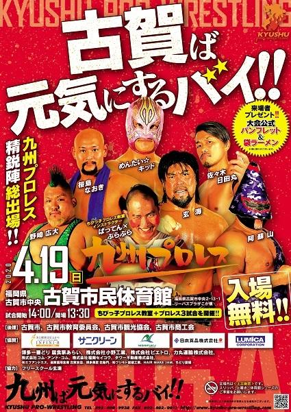 2020年4月19日(日)古賀市大会順延のお知らせ