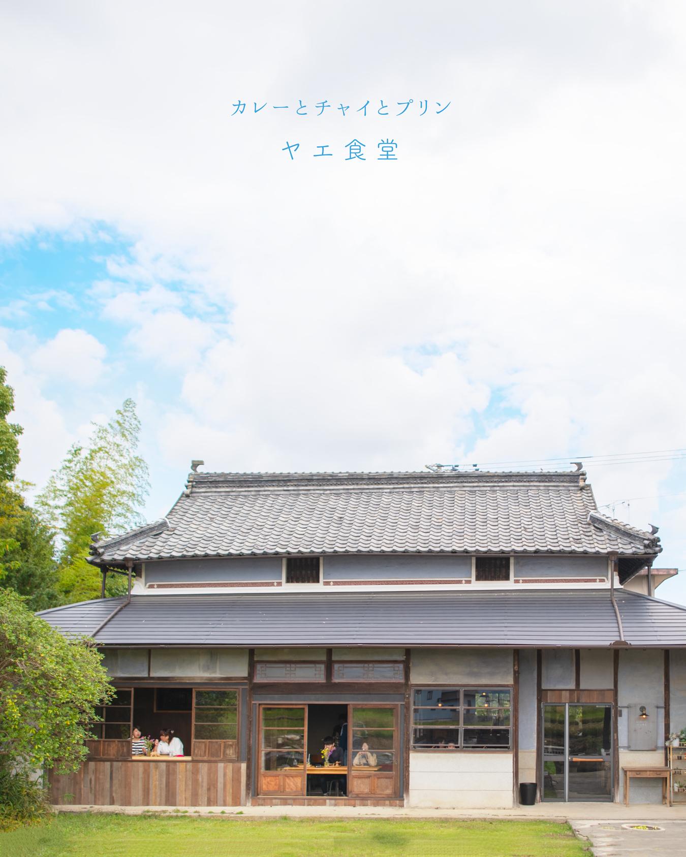 ヤエ食堂2