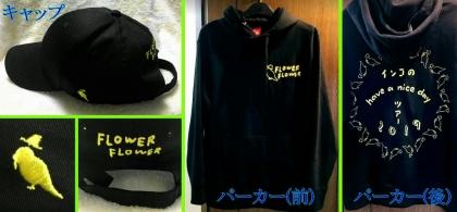 FlowerFlower2019.jpg