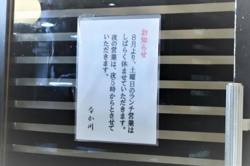 なか川⑥ (13)_R
