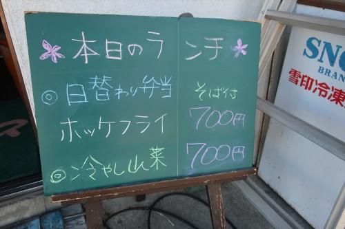 とう庵⑩ (2)_R