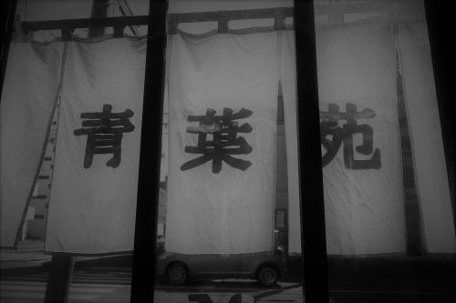 青葉苑 (1)_R