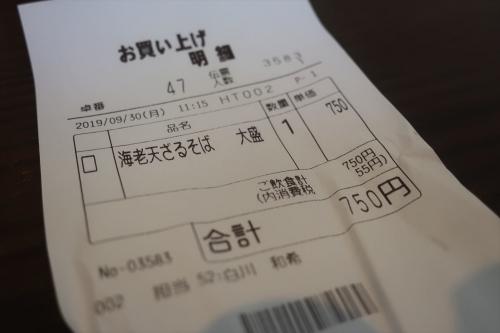 信州庵㉔ (11)_R