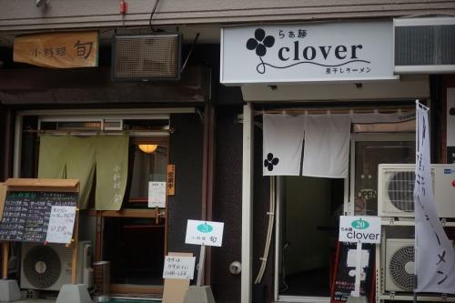 Clover (1)_R