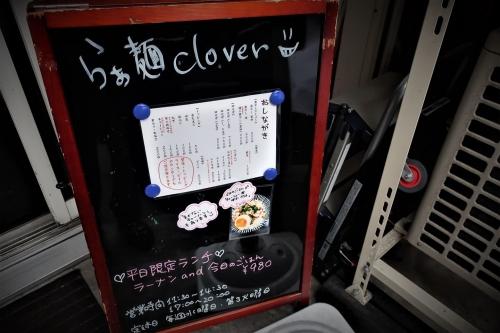 Clover (5)_R