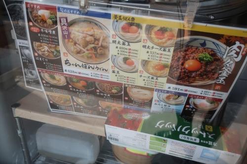 丸亀製麺61 (7)_R