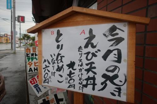 蔵寿㊴ (2)_R