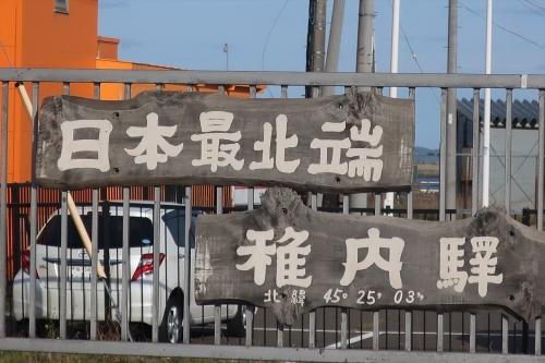 稚内駅 (10)_R