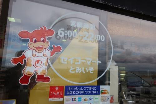 セイコーマートとみいそ (2)_R