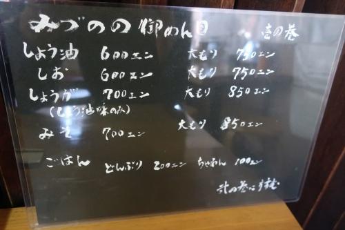 みづの (2)_R