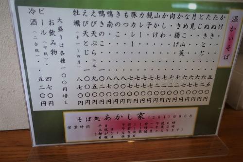 あかし家 (3)_R