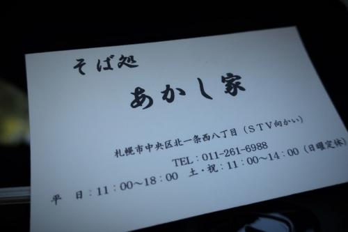あかし家 (12)_R