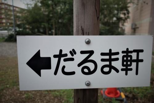 だるま軒⑥(14)_R