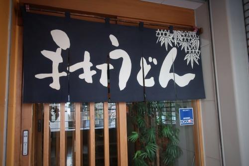 うどん亭 (4)_R