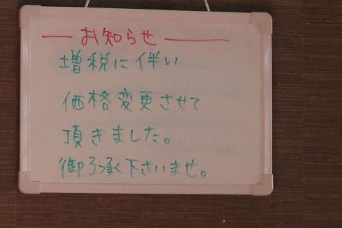 とう庵⑪ (5)_R