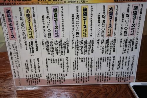 恵大苑⑨ (6)_R
