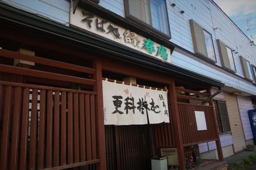 緑寿庵㉚ (1)_R
