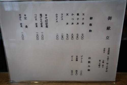 緑寿庵㉚ (3)_R