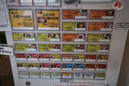 しあわせ食堂㊷(2)_R