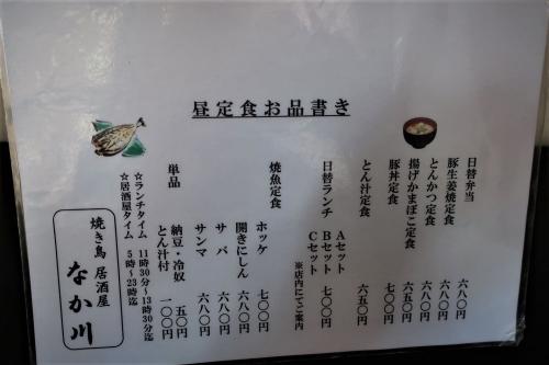 なか川⑦ (4)_R