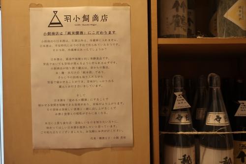 小飼商店 (9)_R