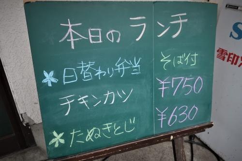 とう庵⑫ (1)_R