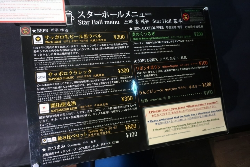 サッポロビール博物館② (4)_R