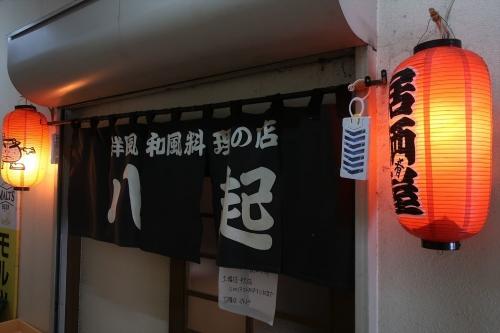 八起② (3)_R