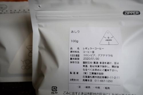 横井珈琲パセオ店⑥ (7)