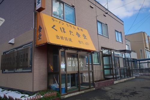くぼた食堂⑲ (1)_R