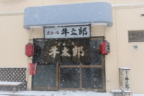 牛太郎⑤ (1)
