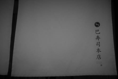 ともえ② (12)_R