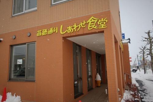 しあわせ食堂㊸ (1)_R