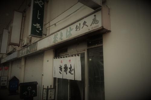 利久庵⑰ (1)_R