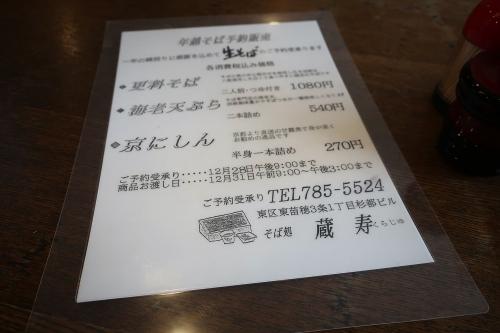 蔵寿㊶ (5)_R